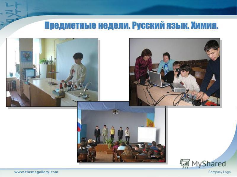www.themegallery.comCompany Logo Предметные недели. Русский язык. Химия.