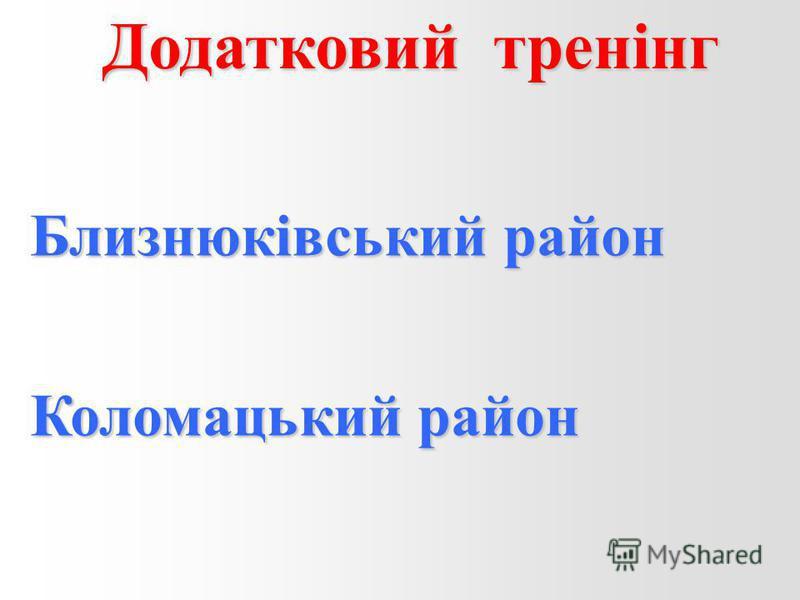 Додатковий тренінг Близнюківський район Коломацький район