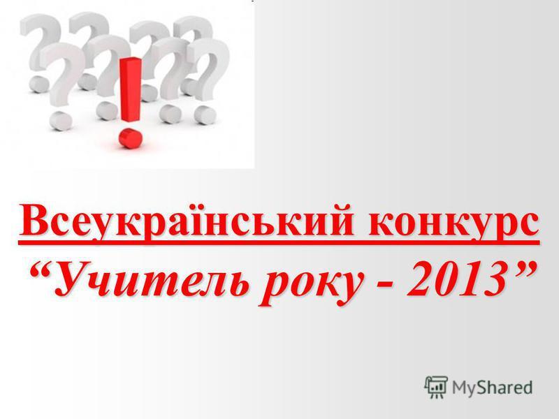 Всеукраїнський конкурс Учитель року - 2013