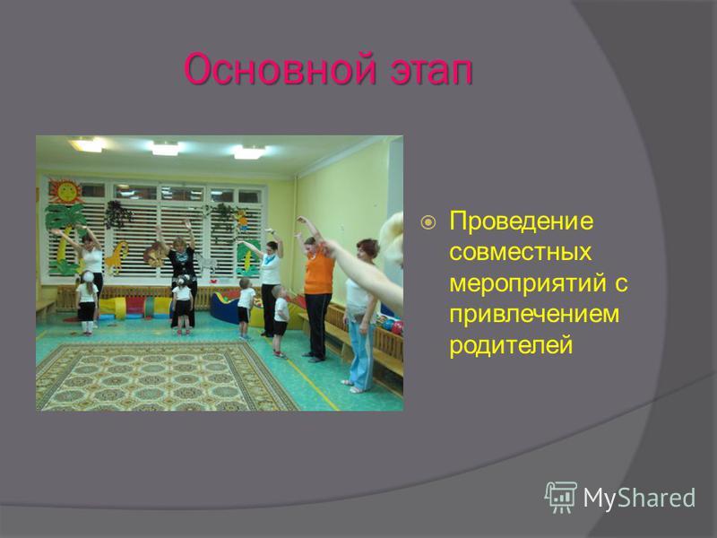 Основной этап Проведение совместных мероприятий с привлечением родителей