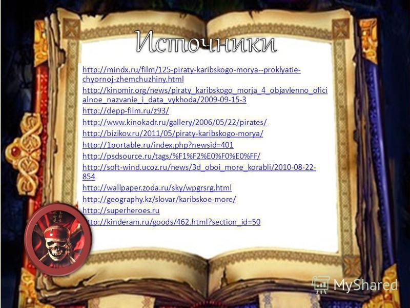 http://mindx.ru/film/125-piraty-karibskogo-morya--proklyatie- chyornoj-zhemchuzhiny.html http://kinomir.org/news/piraty_karibskogo_morja_4_objavlenno_ofici alnoe_nazvanie_i_data_vykhoda/2009-09-15-3 http://depp-film.ru/z93/ http://www.kinokadr.ru/gal