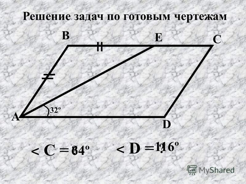 Решение задач по готовым чертежам А В С D Е 32º ˂ С = ˂ D = ? ? 64º 116º