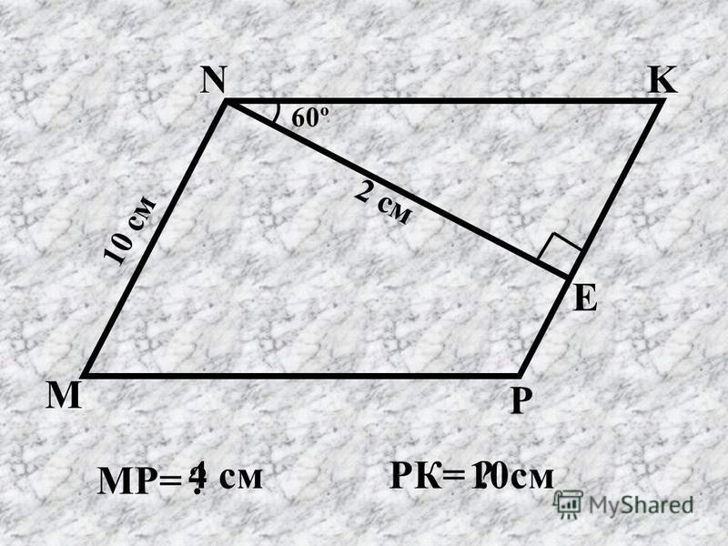 М NK P E 60º60º 2 см 10 см МР= РК= ? ?4 см 10 см