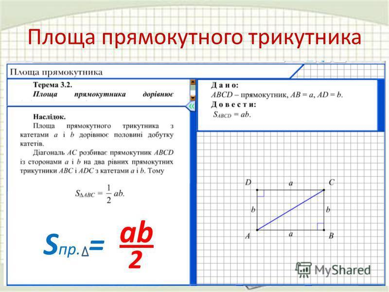 Площа прямокутного трикутника S пр. = аbаb 2
