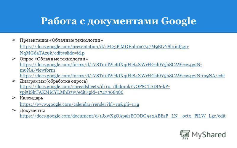 Работа с документами Google Презентация «Облачные технологии» https://docs.google.com/presentation/d/1M23PiMQEnb1a0747M9BtvYSb1inf5gu- NqMG6aTAz9k/edit#slide=id.p https://docs.google.com/presentation/d/1M23PiMQEnb1a0747M9BtvYSb1inf5gu- NqMG6aTAz9k/ed