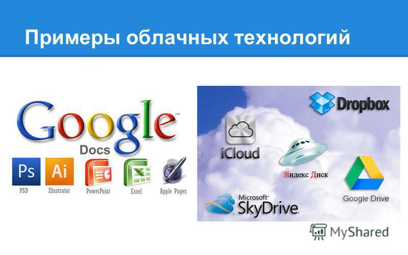 Примеры облачных технологий