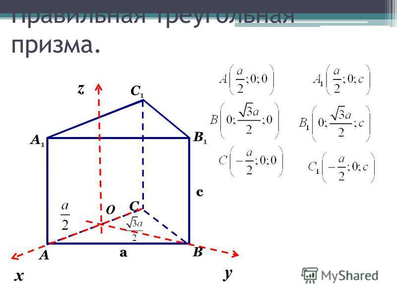 Правильная треугольная призма. С1С1 А В С А1А1 В1В1 c a х у z O