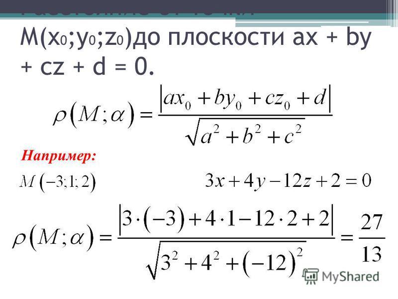 Расстояние от точки М(x 0 ;y 0 ;z 0 )до плоскости ax + by + cz + d = 0. Например: