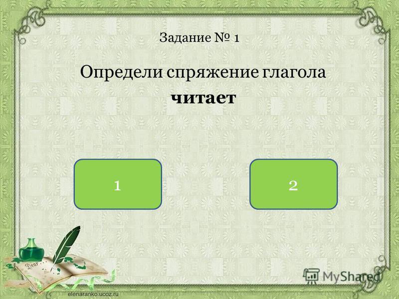 Задание 1 Определи спряжение глагола читаот 12