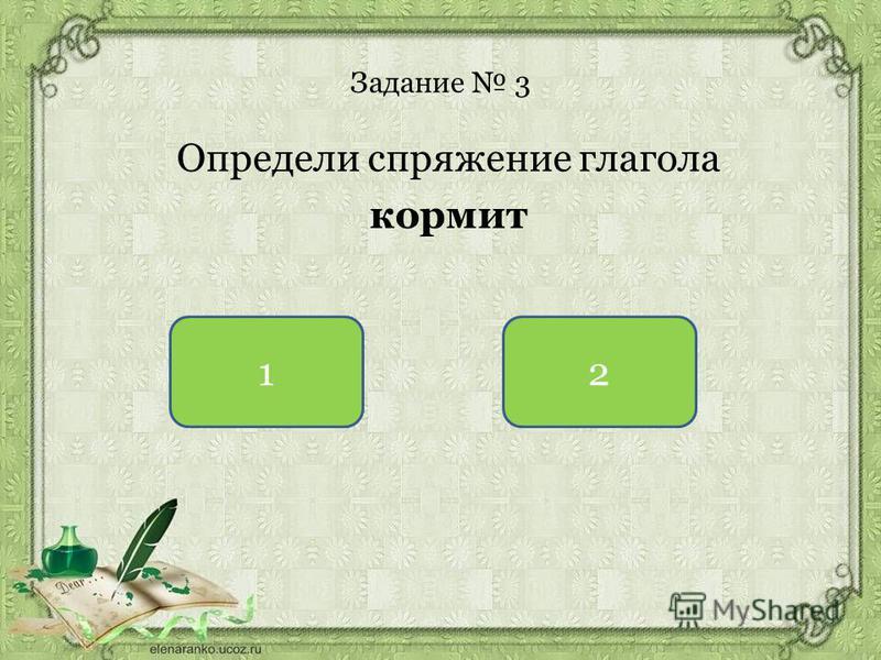 Задание 3 Определи спряжение глагола кормит 21