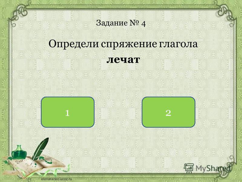 Задание 4 Определи спряжение глагола лечат 21
