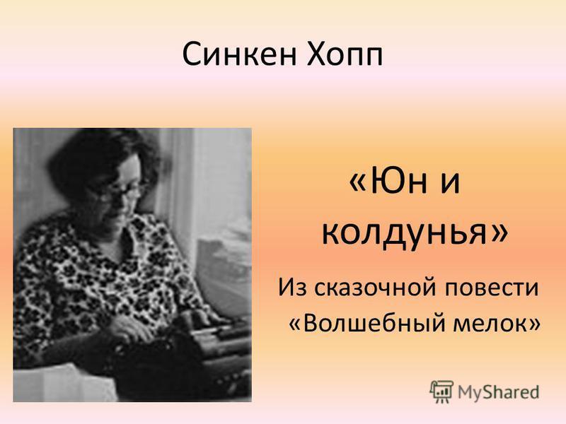 Синкен Хопп «Юн и колдунья» Из сказочной повести «Волшебный мелок»