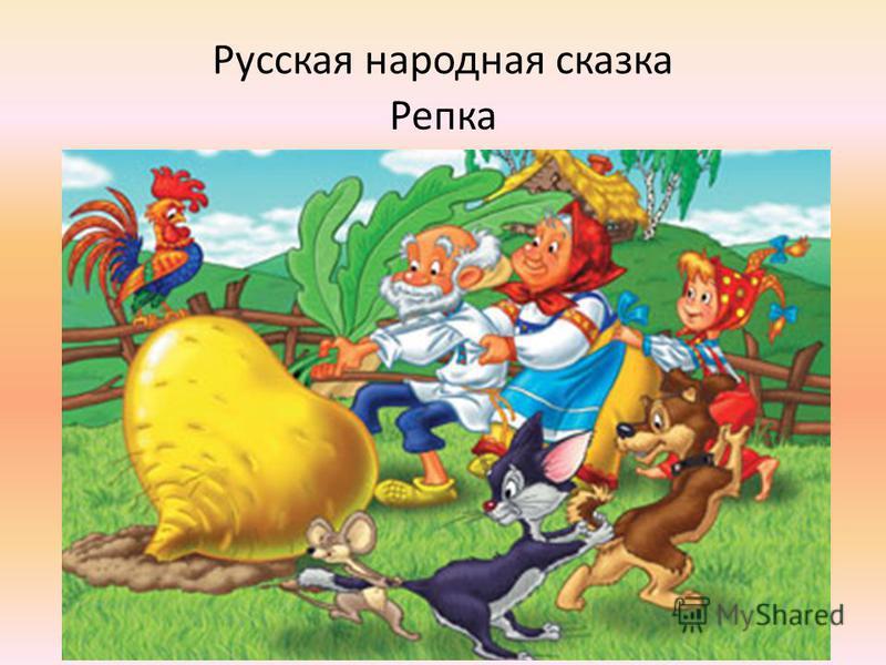 Русская народная сказка Репка