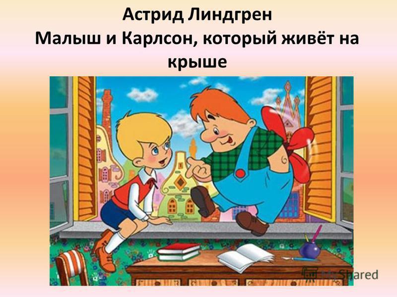 Астрид Линдгрен Малыш и Карлсон, который живёт на крыше