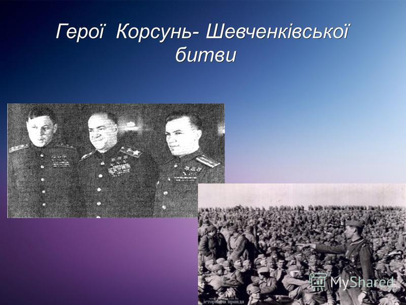 Герої Корсунь- Шевченківської битви