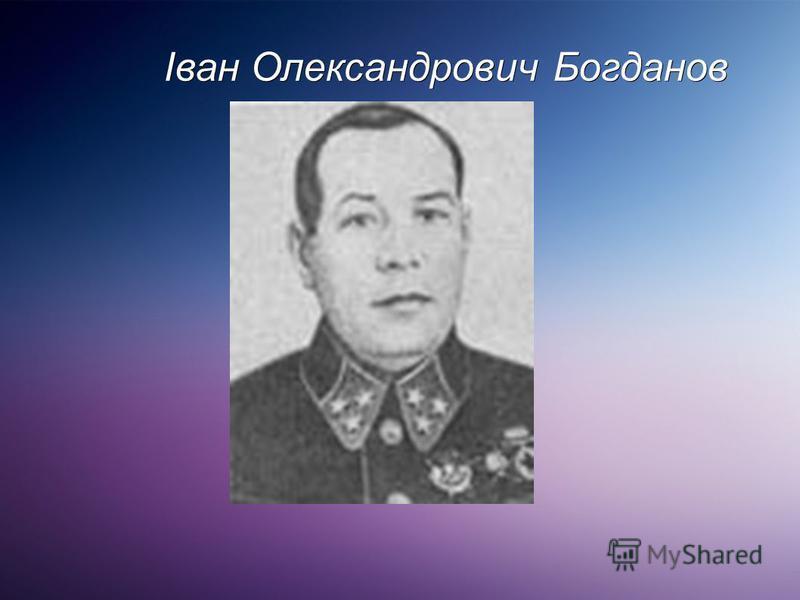 Іван Олександрович Богданов