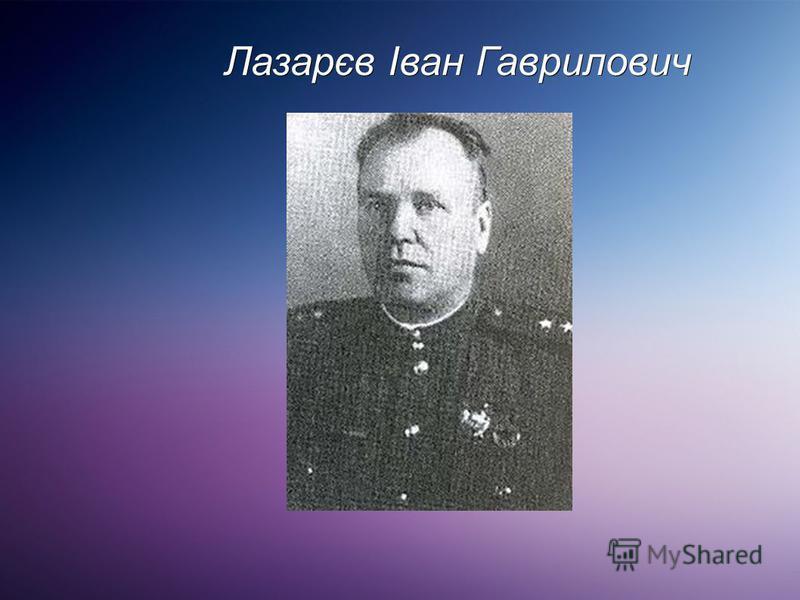 Лазарєв Іван Гаврилович Лазарєв Іван Гаврилович