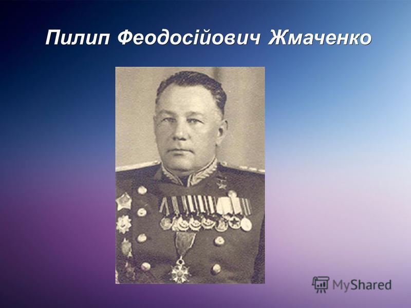 Пилип Феодосійович Жмаченко