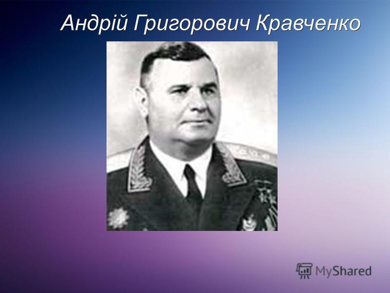Андрій Григорович Кравченко
