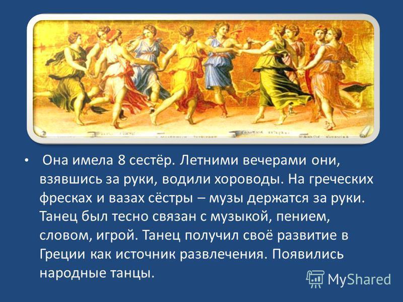 Возникновение танца По преданиям древних греков, муза танца звалась ТЕРПСИХОРА