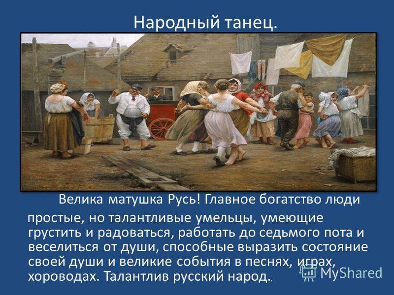 Она имела 8 сестёр. Летними вечерами они, взявшись за руки, водили хороводы. На греческих фресках и вазах сёстры – музы держатся за руки. Танец был тесно связан с музыкой, пением, словом, игрой. Танец получил своё развитие в Греции как источник развл