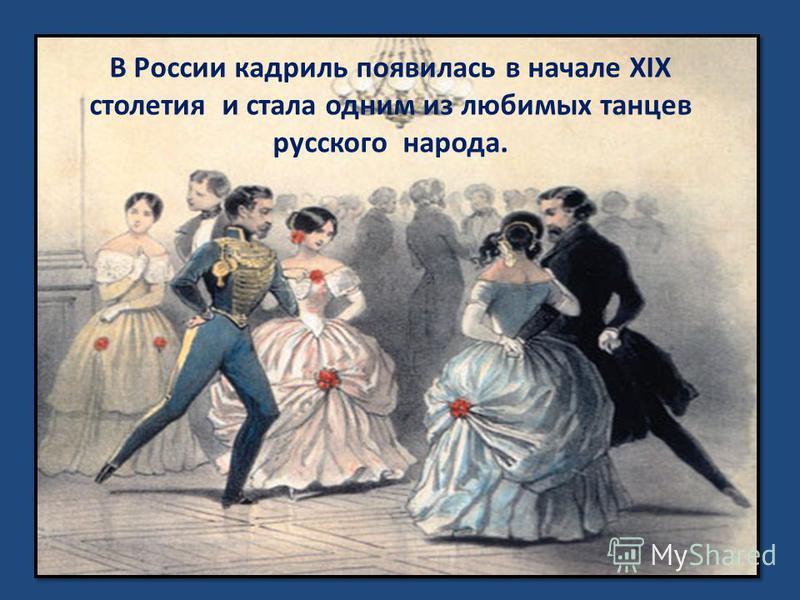 Кадриль – задорный, игровой, парный танец. Своё происхождение ведёт от салонного французского танца.