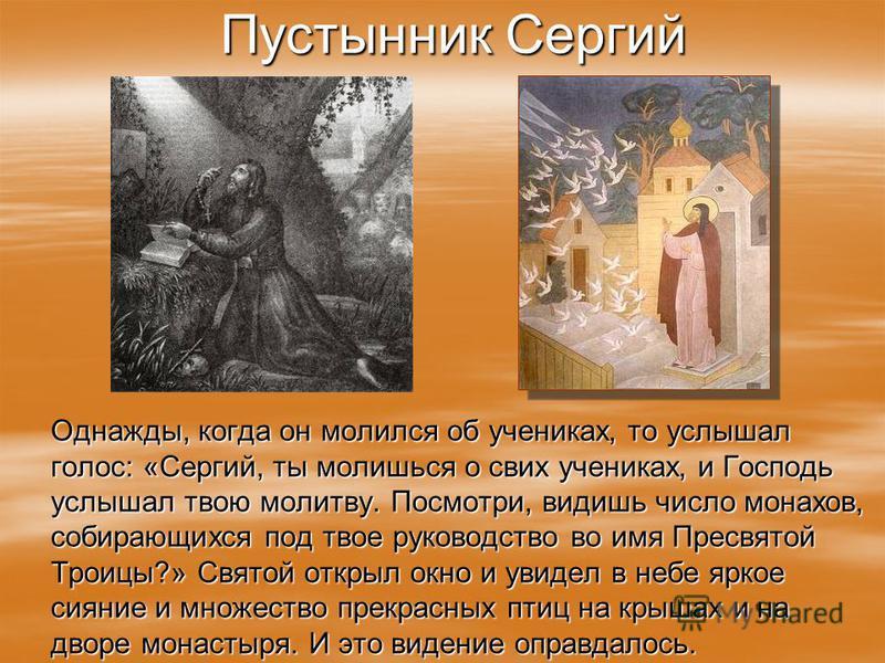 Стефан не вынес трудной жизни в лесу и ушел. Варфоломей остался один-одинешенек. Через некоторое время он принял постриг и новое имя-Сергий. Он молился день и ночь, кормил зверей, подходивших к его избушке.