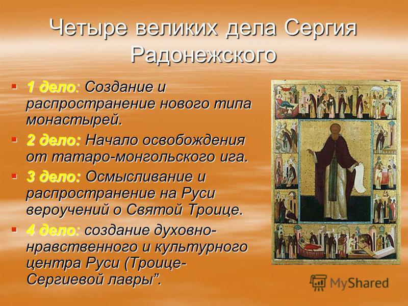 Преподобный воплотил в себе лучшие черты национального характера русского человека, с его стремлением к созерцанию, к духовному совершенствованию, к возрастанию в вере, к внутреннему духовному росту, которое сочеталось у него с большим смирением, кро