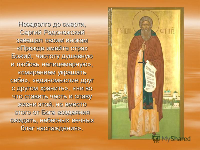Преподобный Сергий воспитал много учеников. Он непрестанно молился, чтобы Бог сохранил их в стремлении к Богу. Всего преподобным Сергием и его учениками основано более 40 монастырей. Это явилось решающим условием в деле сплочения Руси, оздоровления е