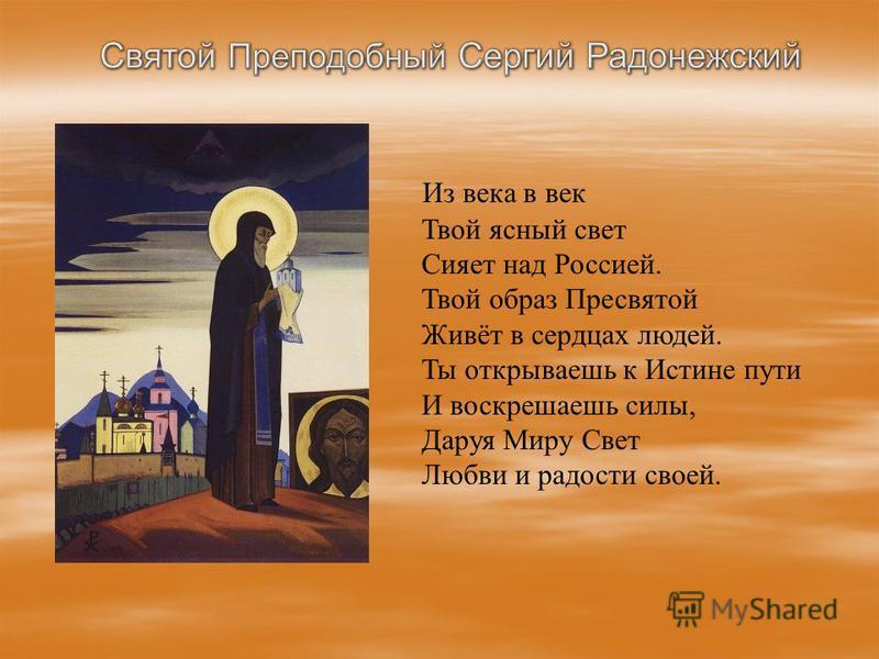 Почему, за какие дела считают Сергия Радонежского строителем русской духовной культуры?