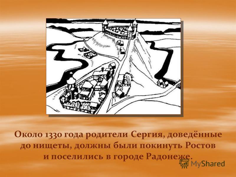 Родители Сергия Радонежского были людьми почтенными и справедливыми. Родители Сергия Радонежского были людьми почтенными и справедливыми. Помогали бедным и охотно принимали странников, строго соблюдали церковные обычаи, любили храм Божий. Бог даровал