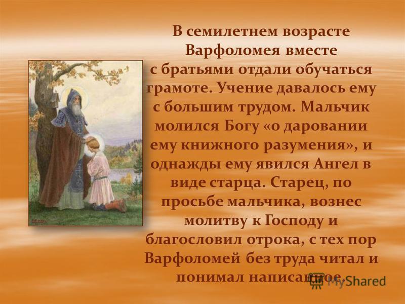 Около 1330 года родители Сергия, доведённые до нищеты, должны были покинуть Ростов и поселились в городе Радонеже.