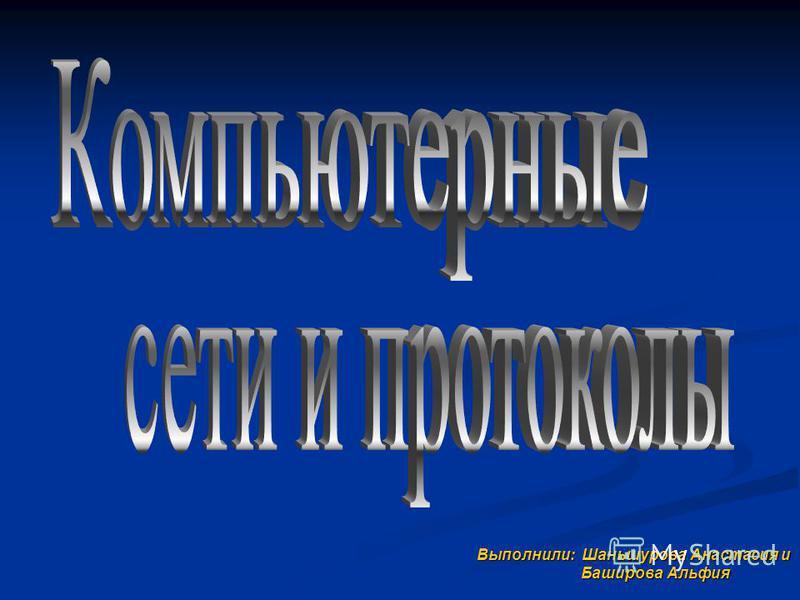 Выполнили: Шаньшурова Анастасия и Баширова Альфия