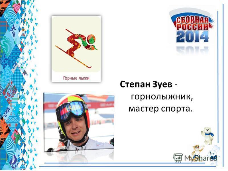 Степан Зуев - горнолыжник, мастер спорта.