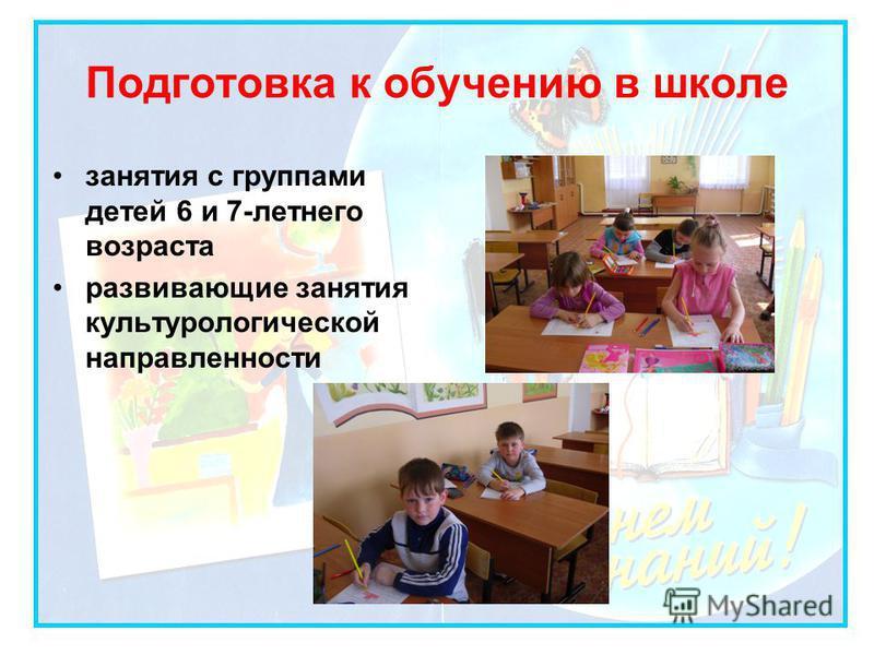 Подготовка к обучению в школе занятия с группами детей 6 и 7-летнего возраста развивающие занятия культурологической направленности