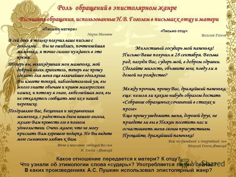 «Письмо матери» Марии Ивановне В сей день я только получил ваше письмо с деньгами… Вы не ошибкись, почтеннейшая маменька, я точно сильно нуждаюсь в это время… Теперь вы, великодушная моя маменька, мой добрый ангел-хранитель, теперь вас прошу сделать