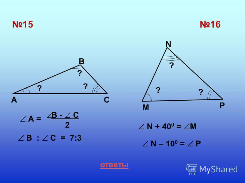15 A B C 16 M N P ? ? ? ? ? ? ответы А = В - С 2 В : С = 7:3 N + 40 0 = M N – 10 0 = P