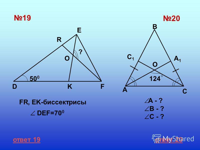 19 FR, EK-биссектрисы 20 С1С1 O A A1A1 C B R E DKF O ? 50 0 DEF=70 0 124 ответ 19 ответ 20 A - ? B - ? C - ?