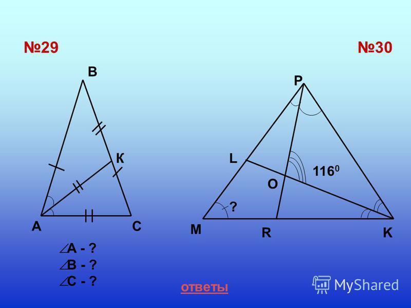 2930 А В С К ? 116 0 M RK L P ответы A - ? B - ? C - ? O