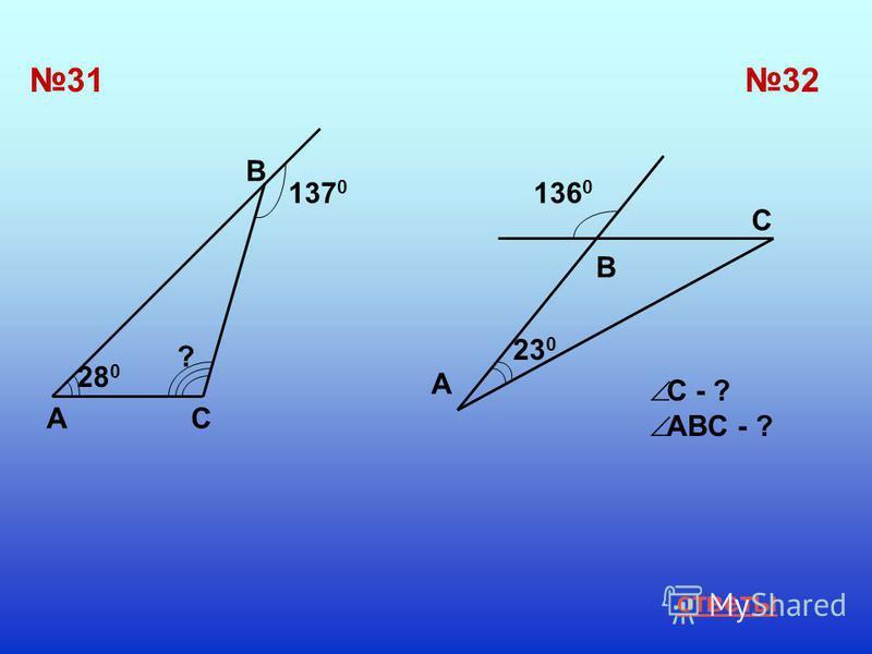 31 A B C 3232 B C A ? 28 0 137 0 23 0 136 0 ответы C - ? ABC - ?
