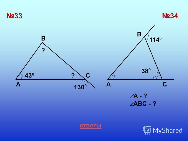 3 A B C 3434 A B C ? ? 130 0 43 0 114 0 38 0 ответы A - ? ABC - ?