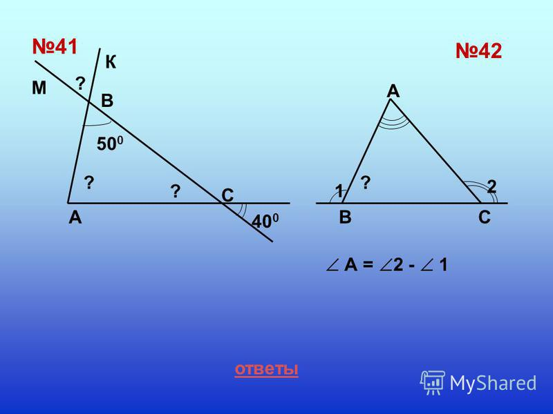 4141 4242 A B C A BC ? ? ? ? 50 0 40 0 1 2 К М ответы А = 2 - 1