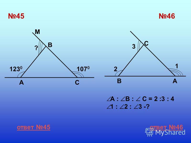 4545 B AC 4646 AB C ? 123 0 107 0 1 2 3 М ответ 45 ответ 46 А : В : С = 2 :3 : 4 1 : 2 : 3 -?