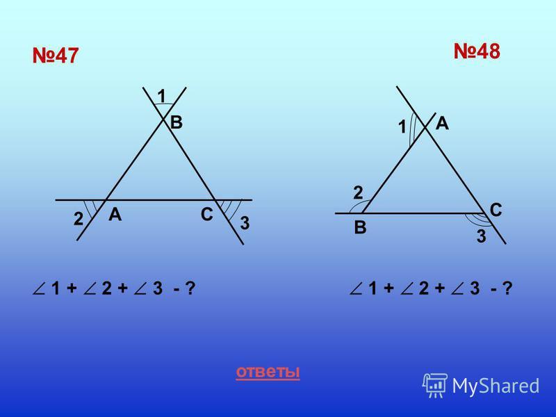 47 AC B 4848 A B C 2 1 2 1 3 3 ответы 1 + 2 + 3 - ?