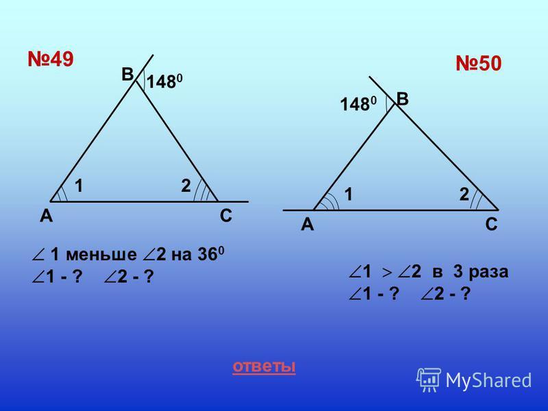 4949 A B C 5050 A B C 148 0 21 12 ответы 1 меньше 2 на 36 0 1 - ? 2 - ? 1 2 в 3 раза 1 - ? 2 - ?