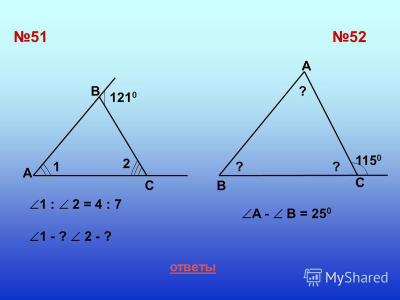 5151 A B C 5252 A B C 1 2 121 0 ? ?? 115 0 ответы 1 : 2 = 4 : 7 1 - ? 2 - ? A - B = 25 0
