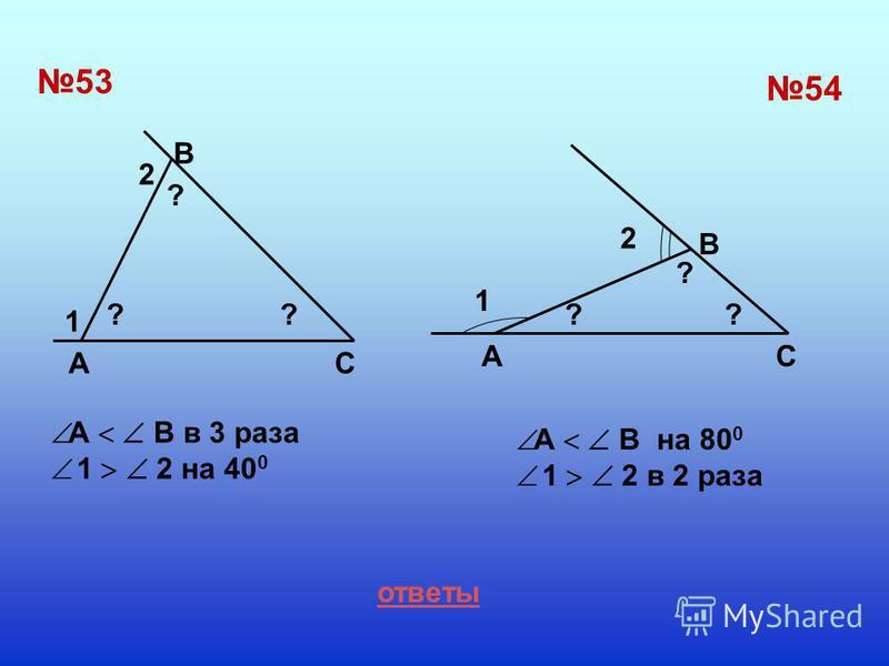 5353 A B C 5454 A B C ? ??? ? ? 1 2 1 2 ответы А В в 3 раза 1 2 на 40 0 А В на 80 0 1 2 в 2 раза