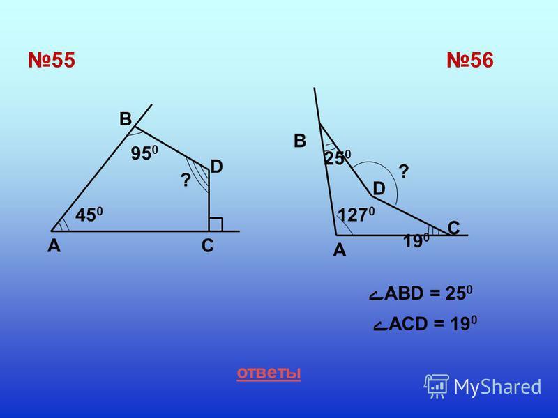5 A B C D 5656 A B C D 95 0 45 0 25 0 19 0 ? 127 0 ответы ? ے АВD = 25 0 ے АСD = 19 0