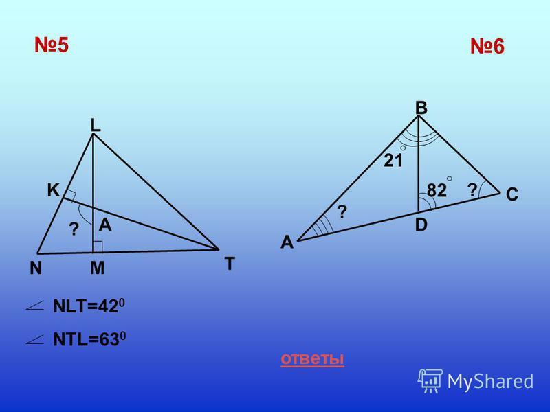 5 L K NM T A 6 С А В D ? ? 21 82 ? NLT=42 0 NTL=63 0 ответы