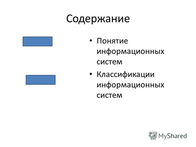 Содержание Понятие информационных систем Классификации информационных систем